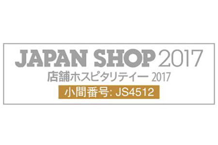 JAPAN SHOP 2017---CE Lighting Will be there!